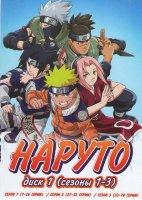 Наруто 9 Сезонов (220 серии) (3 DVD)