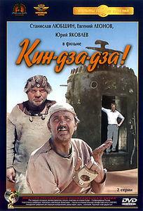 Кин-Дза-Дза на DVD