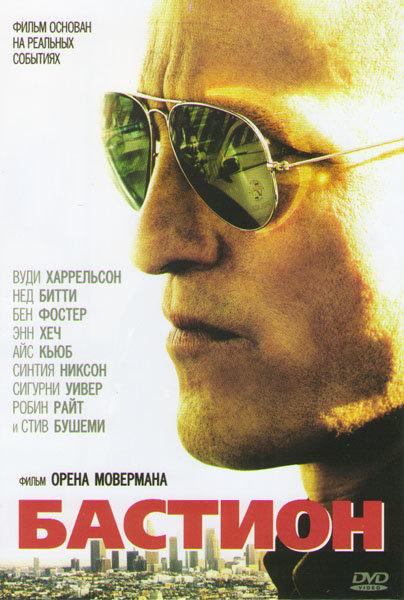 Бастион на DVD
