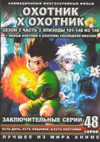 Охотник х Охотник 2 Сезон (101-148 серии) / Охотник х Охотник Последняя миссия (2 DVD)