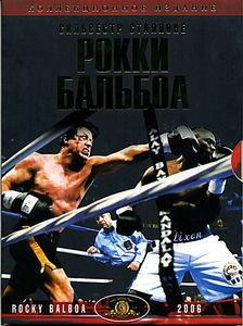 Рокки 2/ Рокки 3 на DVD