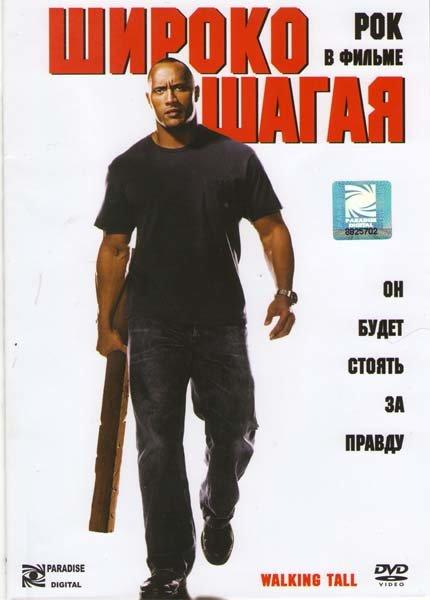 Широко шагая на DVD