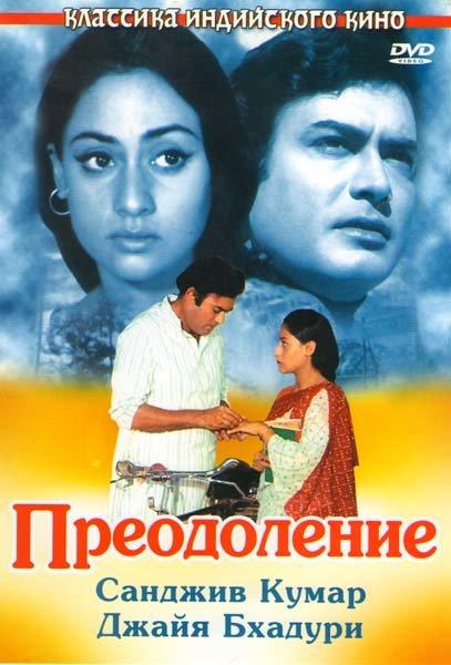 Преодоление  на DVD