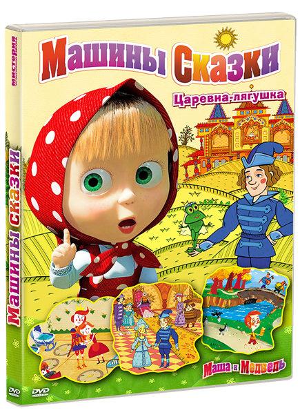 Маша и медведь Машины сказки 2 Царевна лягушка (6 серий) на DVD