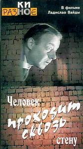 Человек проходит сквозь стену на DVD