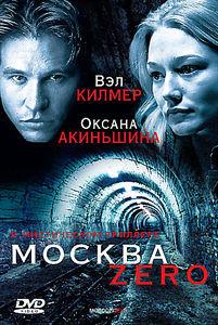 Москва-ноль на DVD