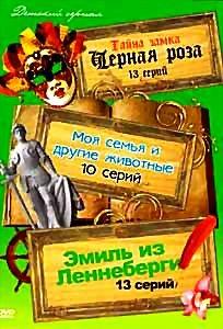 Тайна замка Черная роза (13 серий) / Моя семья и другие животные (10 серий) / Эмиль из Леннеберги (13 серий) на DVD