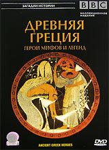 BBC Древняя Греция Герои мифов и легенд на DVD