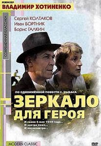 Зеркало для героя на DVD