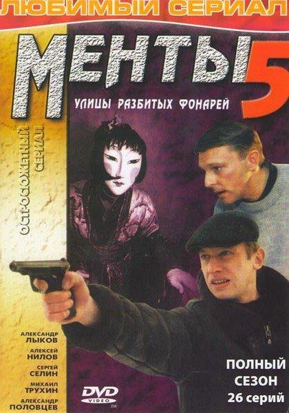 Менты 5 Улицы разбитых фонарей (26 серий)  на DVD