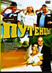 Путейцы (16 серий) на DVD