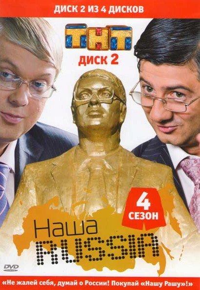 Наша Russia 4 Сезон 2 Диск (6-9 серии) на DVD