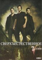 Сверхъестественное 7 сезон (23 серии) (3 DVD)