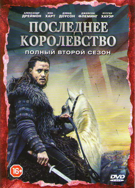 Последнее королевство 2 Сезон (8 серий) (2 DVD) на DVD