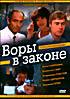 Воры в законе (реж. Юрий Кара) на DVD