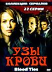 Узы крови (22 серии) на DVD