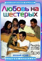 Любовь на шестерых 4 сезона на 4 DVD