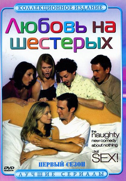 Любовь на шестерых 4 сезона на 4 DVD на DVD