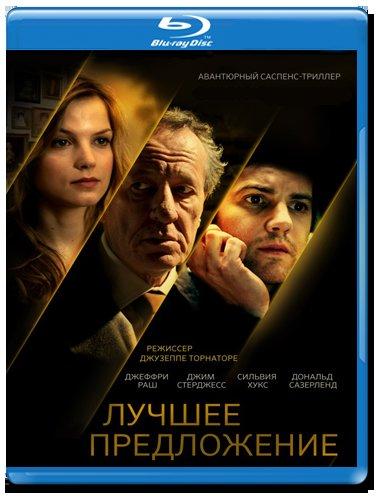 Лучшее предложение (Blu-ray)* на Blu-ray