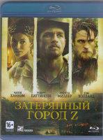 Затерянный город Z (Blu-ray)