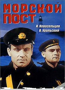 Морской пост на DVD
