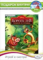 Король Лев Тимон и Пумба (DVD-BOX) (+ DVD фильм Вокруг света с Тимоном)