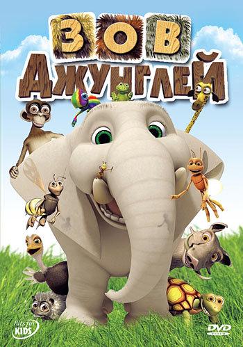 Зов джунглей (13 серий) на DVD