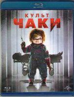 Культ Чаки (Blu-ray)
