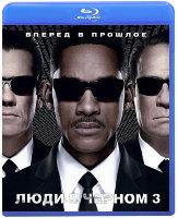 Люди в черном 3 3D (Blu-ray)