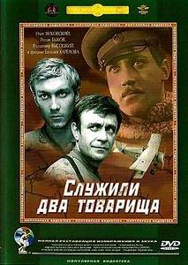 Бумбараш \ Служили два товарища на DVD