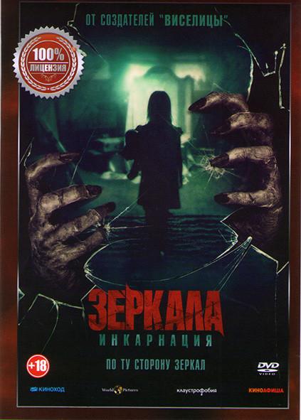 Зеркала Инкарнация (Зеркала Реинкарнация У тебя за спиной) на DVD