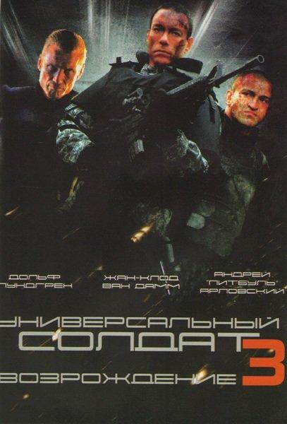 Универсальный солдат 3 Возрождение на DVD