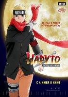 Наруто Последний фильм (Blu-ray)