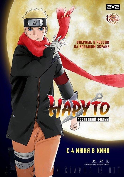 Наруто Последний фильм (Blu-ray) на Blu-ray
