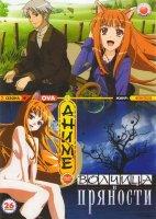 Волчица и пряности 1,2 Сезоны + OVA (26 эпизодов)
