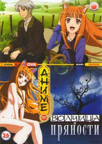 Волчица и пряности 1,2 Сезоны + OVA (26 эпизодов) на DVD