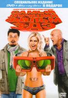 Самый лучший фильм 3-Дэ (Самый лучший фильм 3D) (DVD + Blu-ray)