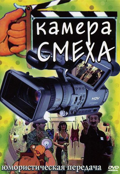 Камера смеха (20 выпусков) на DVD