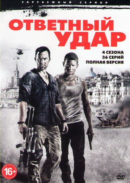 Ответный удар 4 Сезона (36 серий) на DVD