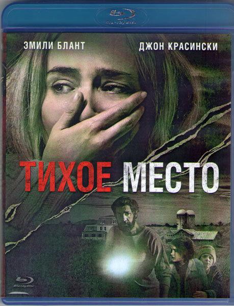 Тихое место (Blu-ray)