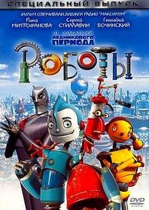 Истории роботов на DVD