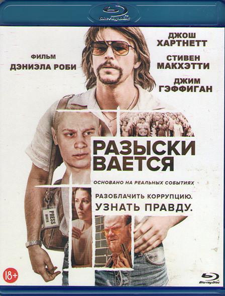 Разыскивается (Blu-ray)* на Blu-ray