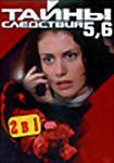 Тайны следствия 5,6.(2 в 1) на DVD