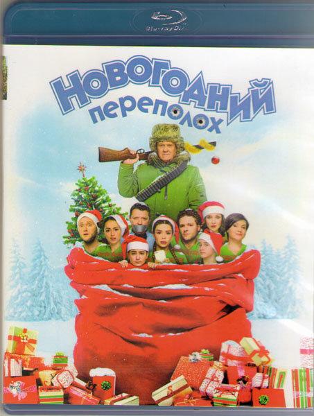 Новогодний переполох (Blu-ray) на Blu-ray