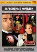 Пародийные комедии (Кольца Нибелунгов / Ведьма из Блэр: Фальшивка / Анализируй то! / Зомби по имени Шон / 9 1/2 ниндзя / Оболтус / Агент Джонни Инглиш на DVD