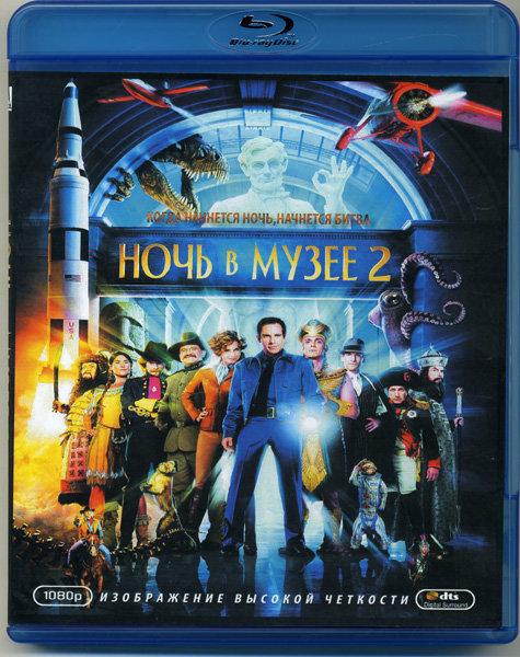 Ночь в музее 2 (Blu-ray) на Blu-ray