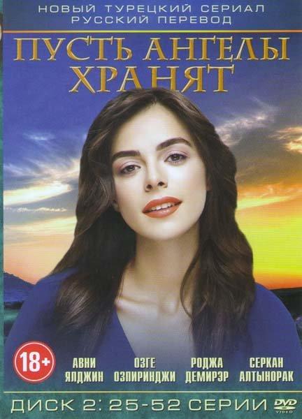 Пусть ангелы хранят (25-52 серии) на DVD