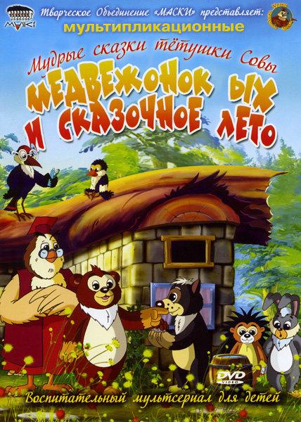 Медвежонок ЫХ и сказочное лето Мудрые сказки тетушки Совы на DVD