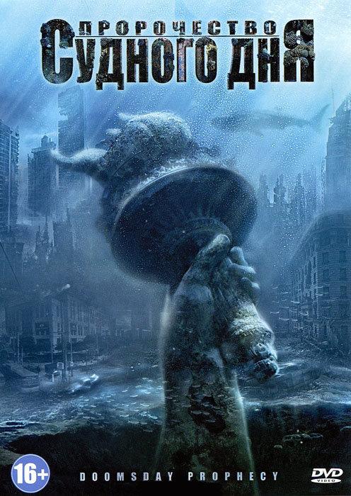 Пророчество судного дня (Пророчество о судном дне) на DVD