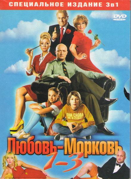 Любовь морковь 1,2,3  на DVD